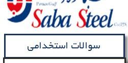 سوالات استخدامی دیپلم مکانیک صبا فولاد خلیج فارس