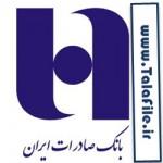 نمونه سوالات استخدامی بانک صادرات ایران