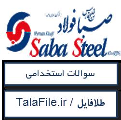 سوالات استخدامی دیپلم ریاضی و فنی شرکت صبا فولاد خلیج فارس