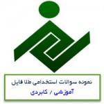 نمونه سوالات مصاحبه حضوری موسسه ثامن