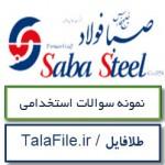 نمونه سوالات استخدامی دیپلم تجربی شرکت صبا فولاد خلیج فارس