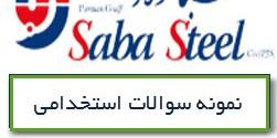 سوالات استخدامی دیپلم تجربی شرکت صبا فولاد خلیج فارس
