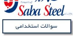 سوالات استخدامی دیپلم برق صبا فولاد خلیج فارس