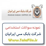 نمونه سوالات استخدامی شرکت بابک مس ایرانیان
