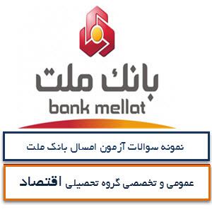 نمونه سوالات استخدامی بانک ملت - رشته اقتصاد