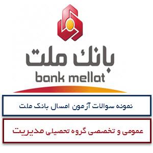 نمونه سوالات استخدامی بانک ملت - رشته مدیریت