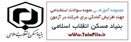 نمونه سوالات استخدامی بنیاد مسکن انقلاب اسلامی