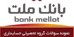 نمونه سوالات استخدامی بانک ملت – رشته حسابداری