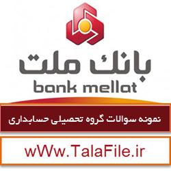 نمونه سوالات استخدامی بانک ملت - رشته حسابداری