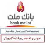 نمونه سوالات استخدامی بانک ملت - رشته کامپیوتر