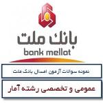 نمونه سوالات استخدامی بانک ملت - رشته آمار