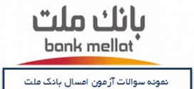نمونه سوالات استخدامی بانک ملت – رشته فناوری اطلاعات
