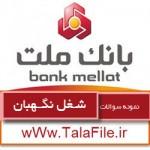 نمونه سوالات استخدامی بانک ملت - نگهبان