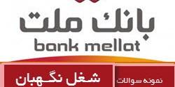 نمونه سوالات استخدامی بانک ملت – نگهبان
