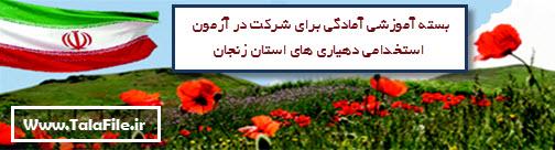 نمونه سوالات آزمون استخدامی دهیاران استان زنجان