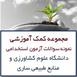 نمونه سوالات استخدامی دانشگاه علوم کشاورزی و منابع طبیعی ساری