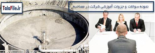 نمونه سوالات مصاحبه استخدامی شرکت صبا فولاد خلیج فارس