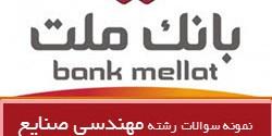 نمونه سوالات استخدامی بانک ملت – رشته صنایع