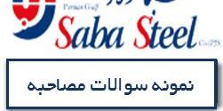 نمونه سوالات مصاحبه شرکت صبا فولاد خلیج فارس