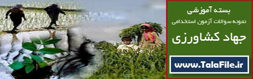 نمونه سوالات آزمون استخدامی جهاد کشاورزی