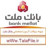 دانلود نمونه سوالات آزمون استخدامی بانک ملت