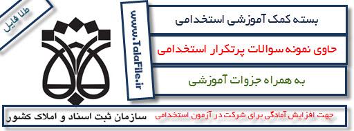 نمونه سوالات آزمون استخدامی سازمان ثبت اسناد و املاک کشور به همراه جزوات آموزشی