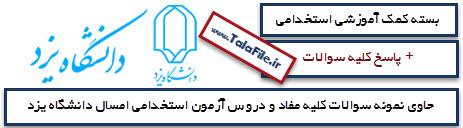 نمونه سوالات آزمون استخدامی دانشگاه یزد