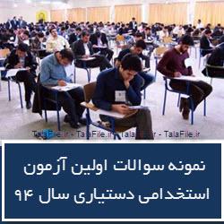 نمونه سوالات آزمون استخدامي دستياران ستادي دستگاه هاي اجرايي كشور به همراه جواب