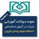 نمونه سوالات استخدامی دانشگاه علوم پزشکی قزوین