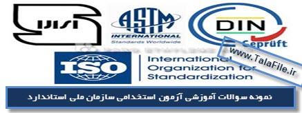 نمونه سوالات استخدامی سازمان ملی استاندارد با جواب
