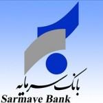 نمونه سوالات آزمون استخدامی بانک سرمایه