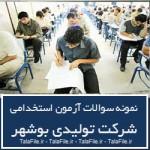 دانلود نمونه سوالات آزمون استخدامی شرکت معتبر تولیدی بوشهر