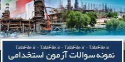 نمونه سوالات استخدامی پالایش نفت امام خمینی شازند – کاردانی شیمی