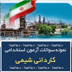 نمونه سوالات استخدامی پالایش نفت امام خمینی شازند - کاردانی شیمی
