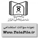 نمونه سوالات استخدامی دانشگاه علوم پزشکی تبریز