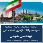 نمونه سوالات استخدامی مهندس شیمی پالایش نفت امام خمینی