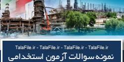 نمونه سوالات آزمون استخدامی شرکت پالایش نفت امام خمینی