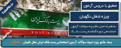 نمونه سوالات آزمون استخدامی پست بانک ایران شغل نگهبان