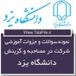 نمونه سوالات مصاحبه حضوری دانشگاه یزد