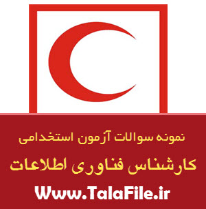 نمونه سوالات استخدامی هلال احمر - كارشناس فناوری اطلاعات کد 224
