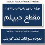 نمونه سوالات استخدامی شرکت پتروشیمی شازند - دیپلم
