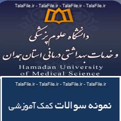 نمونه سوالات استخدامی دانشگاه علوم پزشکی همدان