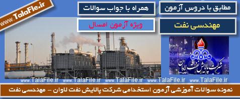 نمونه سوالات استخدامی شرکت پالايش نفت لاوان - مهندسی نفت