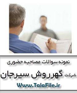نمونه سوالات مصاحبه شرکت گهرروش سیرجان
