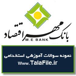 نمونه سوالات استخدامی بانک مهر اقتصاد سال 95