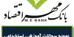 نمونه سوالات استخدامی بانک مهر اقتصاد – رشته مدیریت