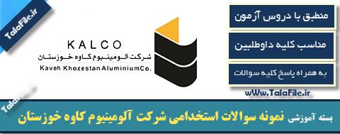 دانلود نمونه سوالات آزمون استخدامی شرکت آلومینیوم کاوه خوزستان