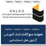 نمونه سوالات استخدامی شرکت آلومینیوم کاوه خوزستان