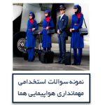 نمونه سوالات استخدامی مهمانداری هواپیمایی هما
