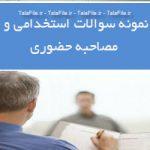 نمونه سوالات استخدامی شرکت پاریز پیشرو صنعت توسعه
